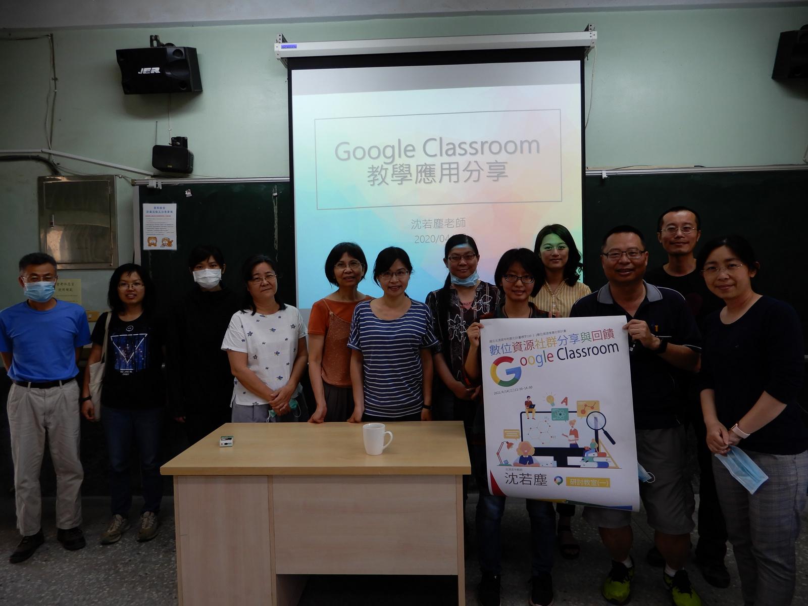 數位資源社群分享與回饋:google classroom